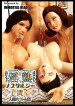 Deeply Lewd Nostalgia Two- Housewife Harem (my.porncomix Cover)