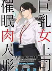 Amano Ameno – Kyonyuu Onna Joushi Saimin Nikuningyou CH.1
