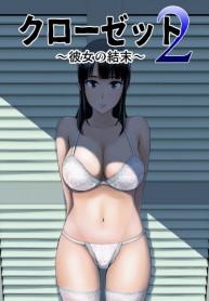 Yamakumo – Closet 2 – Her Conclusion